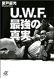 U.W.F.最強の真実 (講談社+α文庫)