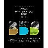 ビジネスデータサイエンスの教科書