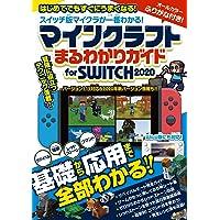 マインクラフト まるわかりガイド for SWITCH 2020 (Wii U版にも対応!)