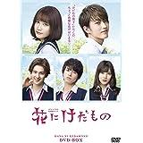 花にけだもの DVD-BOX