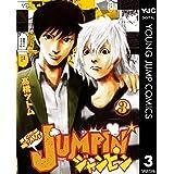 二次元JUMPIN' 3 (ヤングジャンプコミックスDIGITAL)