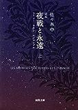 定本 夜戦と永遠 上 フーコ・ラカン・ルジャンドル (河出文庫)