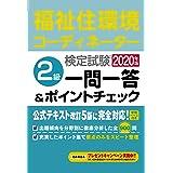 福祉住環境コーディネーター検定試験 2級一問一答&ポイントチェック2020年版