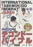 DVDでマスター テコンドーバイブル