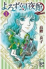 よろず幻夜館 1 (ボニータ・コミックス) Kindle版