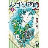 よろず幻夜館 1 (ボニータ・コミックス)