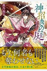 神招きの庭 3 花を鎮める夢のさき (集英社オレンジ文庫) Kindle版