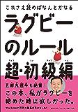 ラグビーのルール 超・初級編 (ハーパーコリンズ・ノンフィクション)
