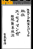 秘伝エッセイ漫画超絶簡単技法 (池袋マンガ教室スペシャル)