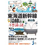 東海道新幹線沿線の不思議と謎 (じっぴコンパクト新書)