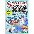 システム英単語<改訂新版>CD (システム英単語シリーズ)