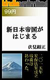 新日本帝国がはじまる (伏見文庫)