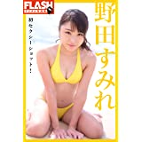 FLASHデジタル写真集 野田すみれ 初セクシーショット!