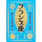 フランス座 (文春e-book)
