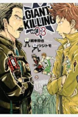 GIANT KILLING(3) (モーニングコミックス) Kindle版