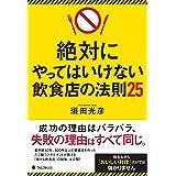 絶対にやってはいけない飲食店の法則25