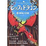 ヒックとドラゴン 8 樹海の決戦 (How to Train Your Dragon (Japanese))