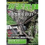 新電気 2021年 07 月号 [雑誌]