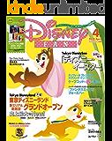 ディズニーファン 2020年 4月号 [雑誌] (DISNEY FAN)
