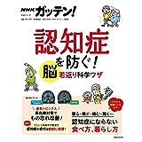 NHKガッテン!  認知症を防ぐ!  脳若返り科学ワザ (生活シリーズ)