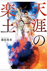天涯の楽土 (角川文庫) Kindle版