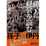 孫子に経営を読む (日経ビジネス人文庫)