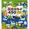 小学生の英会話カード450-英検対応 ダウンロード音声 ポイントまとめシートつき (新レインボーはじめて英語図鑑)