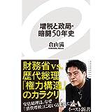 増税と政局・暗闘50年史 (イースト新書)