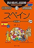 旅の指さし会話帳12スペイン[第四版]