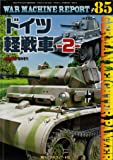 ドイツ軽戦車-2- (WAR MACHINE REPORT No.85)