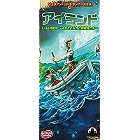 アークライト アイランド拡張 ~イカとイルカと冒険者たち~ 完全日本語版