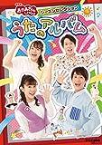 NHK「おかあさんといっしょ」シーズンセレクション うたのアルバム(特典なし) [DVD]