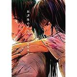 放課後のサロメ(1) (アクションコミックス(月刊アクション))