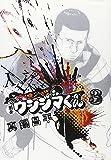 闇金ウシジマくん (3) (ビッグコミックス)