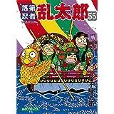 落第忍者乱太郎55巻【描き下ろし特製ポストカード付き】 (あさひコミックス)