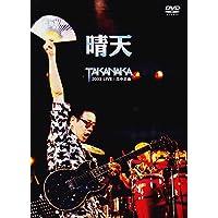 晴天 [DVD]