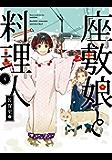 座敷娘と料理人 4巻 (デジタル版ガンガンコミックスONLINE)