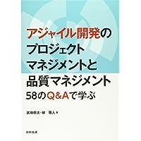 アジャイル開発のプロジェクトマネジメントと品質マネジメント: 58のQ&Aで学ぶ