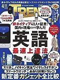 日経トレンディ 2020年 4 月号