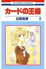 カードの王様 6 (花とゆめコミックス) Kindle版