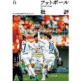 フットボール批評issue32