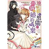 地味姫と黒猫の、円満な婚約破棄(1) (モンスターコミックスf)
