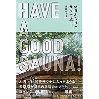 HAVE A GOOD SAUNA! 休日ふらりとサウナ旅