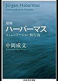 増補 ハーバーマス ──コミュニケーション的行為 (ちくま学芸文庫)