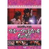 昭和ポルノ劇場 ブルーフィルムの女 ちっそく [DVD]