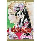 まぼろしの花嫁 (PRINCESS COMICS)