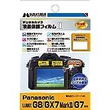 HAKUBA デジタルカメラ液晶保護フィルムMarkII Panasonic LUMIX G8/GX7 MarkII/G7専用 DGF2-PAG8
