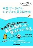 日本人だから知らない 世界でいちばんシンプルな英文法の本