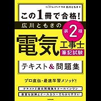 この1冊で合格! 広川ともきの第2種電気工事士筆記試験 テキスト&問題集