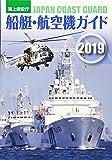 海上保安庁船艇・航空機ガイド〈2019〉
